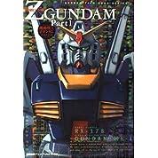 TVシリーズ機動戦士Zガンダムフィルムブック (パート1) (旭屋出版アニメ・フィルムブックス―Gundam film book series)