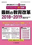 マップ&シートで速攻理解! 最新の教育改革2018-2019 (教職研修総合特集)