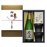 魔王 いも焼酎 25度 720ml 御祝 (婚礼)熨斗+美濃焼椀セット ギフト プレゼント