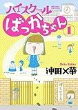 ハイスクールばっかちゃん / 沖田 ×華 のシリーズ情報を見る