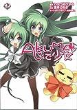 AKUMAで少女 / 蒼月 しのぶ のシリーズ情報を見る