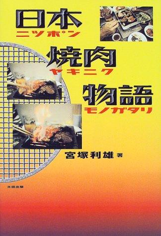 日本焼肉物語