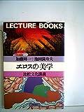 エロスの美学—比較文化講義 (1981年) (Lecture books)