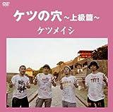 ケツの穴~上級篇~ [DVD] 画像