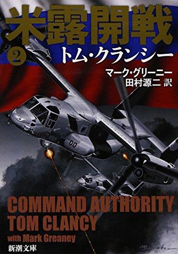 米露開戦2 (新潮文庫)の詳細を見る