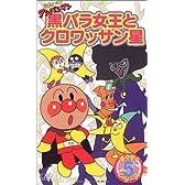 それいけ!アンパンマン すくすくシリーズ VOL.5「黒バラ女王とクロワッサン星」 [VHS]