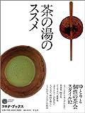 茶の湯のススメ (コロナ・ブックス) 画像
