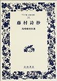 藤村詩抄 (ワイド版岩波文庫)