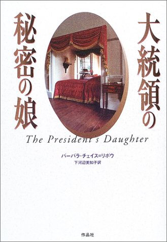 大統領の秘密の娘の詳細を見る