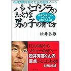 パパゴジラのまっとうな男の子の育て方―松井秀喜を育てた父の実践ノート