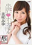 美咲みゆ 中出し(ハート)ナースコール [DVD]