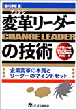 変革(チェンジ)リーダーの技術―企業変革の本質とリーダーのマインドセット