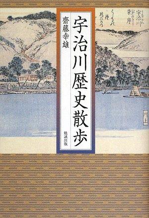 宇治川歴史散歩