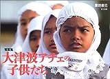 写真集・大津波アチェの子供たち