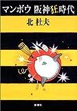 マンボウ 阪神狂時代 [単行本] / 北 杜夫 (著); 新潮社 (刊)
