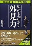 [オーディオブックCD] 男が上がる!外見力 (<CD>) (<CD>)