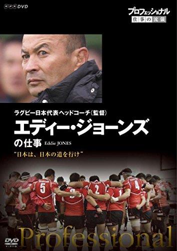 プロフェッショナル 仕事の流儀 ラグビー日本代表ヘッドコーチ(監督)  エディー・ジョーンズの仕事 日本は、日本の道を行け [DVD]
