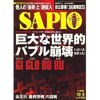SAPIO (サピオ) 2008年 10/8号 [雑誌]