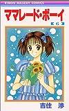 ママレード・ボーイ (6) (りぼんマスコットコミックス)
