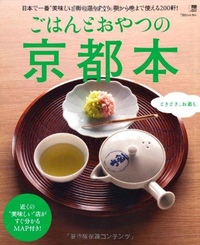ごはんとおやつの京都本 (えるまがMOOK)の詳細を見る