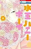 水玉ハニーボーイ 5 (花とゆめCOMICS)