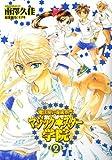 魔法使い養成専門マジック★スター学院 2 (IDコミックス ZERO-SUMコミックス)