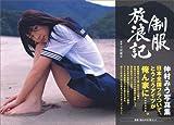 仲村みう写真集「制服放浪記」