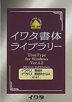 イワタ書体ライブラリー TrueType for Windows イワタUD明朝R/かなA