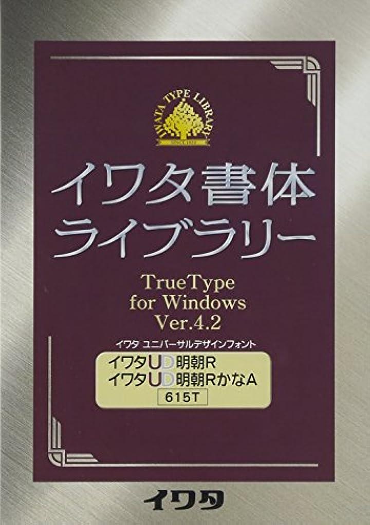 で静める団結するイワタ書体ライブラリー TrueType for Windows イワタUD明朝R/かなA