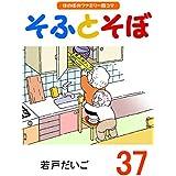 そふとそぼ(37)
