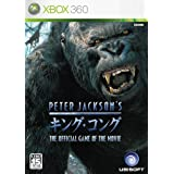 PETER JACSON'S キング・コング オフィシャル ゲーム オブ ザ ムービー - Xbox360
