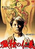 孤独の仁義[DVD]