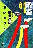若草色のポシェット~杉原爽香 十五歳の秋~ (光文社文庫)