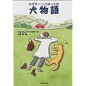犬物語―ドクター・ヘリオットの (集英社文庫)