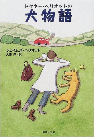 犬物語 ドクター・ヘリオットの (ドクター・ヘリオットシリーズ) (集英社文庫)