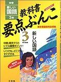 新しい国語 東京書籍版 3年 (中学教科書要点ぶんこ)