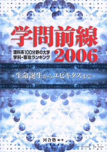 学問前線2006 「理科系100分野」 大学(学科・専攻)ランキング 生命誕生からユビキタスまでの詳細を見る