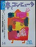 季刊・本とコンピュータ (14(2000年秋号))