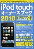 iPod touchオーナーズブック2010 iTunes9対応版