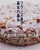 フランス菓子基本の基本―ル・コルドン・ブルーに学ぶ 画像