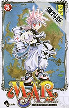 MAR(3)【期間限定 無料お試し版】 (少年サンデーコミックス)