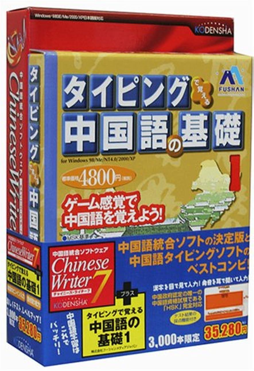 遠近法インストール委員長Chinese Writer 7 + 中国語タイピングソフト