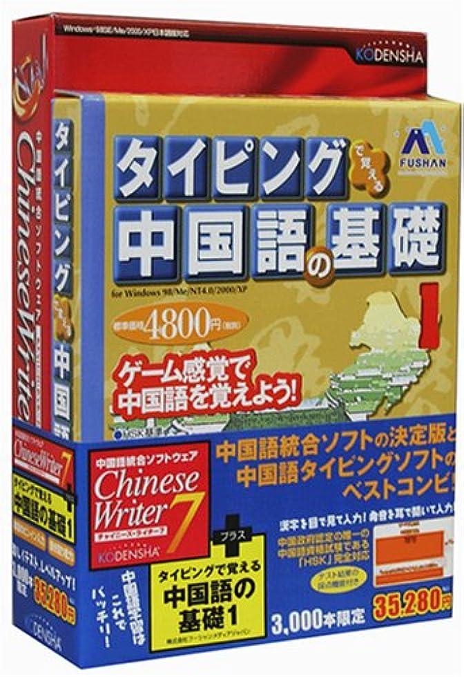 自己尊重設置設置Chinese Writer 7 + 中国語タイピングソフト