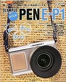 OLYMPUS PEN E-P1 BOOK (オリンパス ペン E-P1 ブック) (Motor Magazine Mook カメラマンシリーズ)