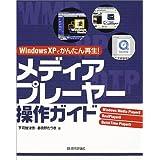 メディアプレーヤー操作ガイド―WindowsXPでかんたん再生!
