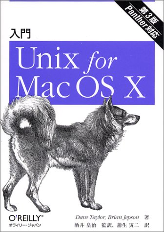 入門Unix for Mac OS X 第3版―Panther対応の詳細を見る