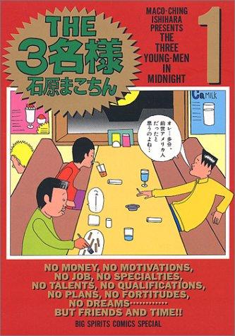 The 3名様 1 (ビッグコミックススペシャル)