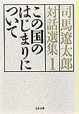 この国のはじまりについて 司馬遼太郎対話選集1 (文春文庫)