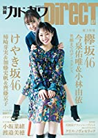 別冊カドカワDirecT 07 (カドカワムック)
