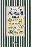 チーズを楽しむ生活 (Tanoshimu seikatsu)